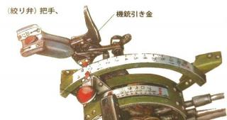 A6M throttle trigger assembly.jpg