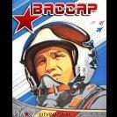 Baccap_VR