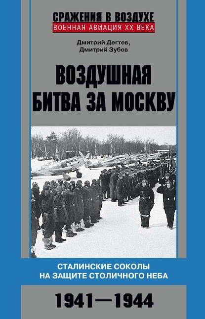39468732-dmitriy-degtev-vozdushnaya-bitva-za-moskvu-stalinskie-sokoly-na-zaschite-s.jpg.80106c322a5d0fb29b7edbf5f243757e.jpg