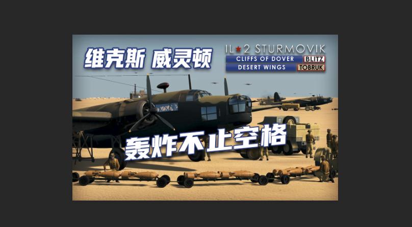 Vidéos IL2 Cliffs Of Dover Blitz/Desert Wings Tobruk  - Page 6 1303418545_QQ20210604123149.png.787598179f1cd74566271d1773e87a82